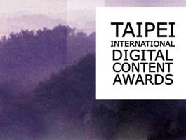 2013 TIDCA 臺北國際數位內容競賽
