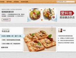 「iCook愛料理」新功能上線大公開