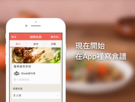 App 食譜編輯器,讓編寫食譜更加輕鬆容易