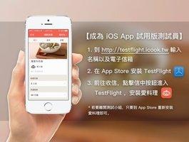 愛料理徵求 iPhone / iPad 測試者