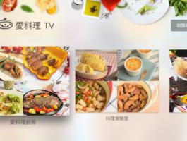 更貼近你的生活,在 Apple TV 輕鬆學會各式料理
