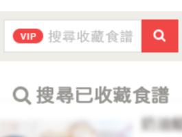 【愛料理VIP】盡情收藏不怕找不到!給你最貼心的搜尋功能