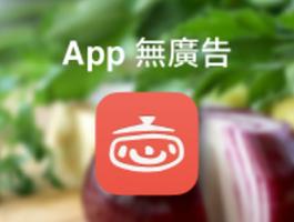 【愛料理VIP】App 無廣告,讓你專注下廚每一刻