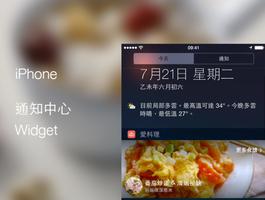不必開APP,透過 iPhone 的通知中心看精選食譜,更快、更方便!